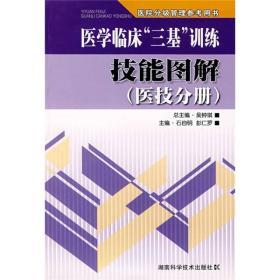 """医学临床""""三基""""训练技能图解(医技分册)"""