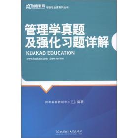 跨考教育·管理学真题及强化习题详解