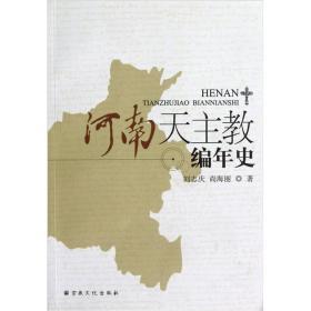河南天主教编年史HH