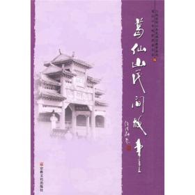 【正版库存】葛仙山民间故事