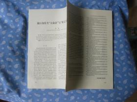 剪报 对南京佛教文化资源应用的思考