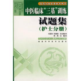 """医学分级管理参考用书:中医临床""""三基""""训练试题集(护士分册)"""