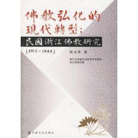 佛教弘化的现代转型