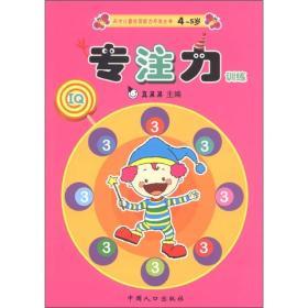 天才儿童优质能力开发丛书:专注力训练3(4-5岁)