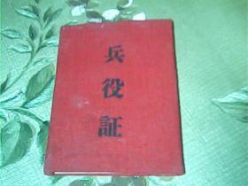 罕见五十年代《兵役证》
