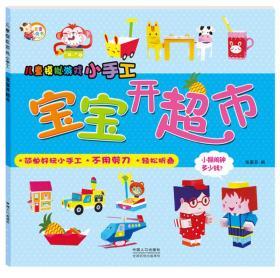 儿童模拟游戏小手工:宝宝开超市