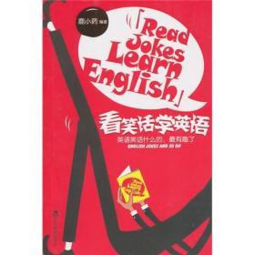 看笑话学英语(双语)