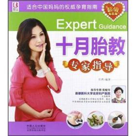 十月胎教专家指导