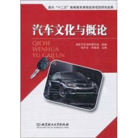 汽车文化与概论 李升全 北京理工大学出版社 9787564047665