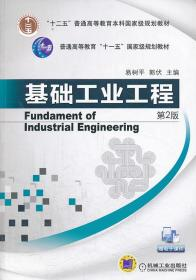 基础工业工程 正版 易树平,郭伏 9787111428299 机械工业出版社 正品书店