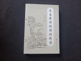 朱自清旧体诗词校注