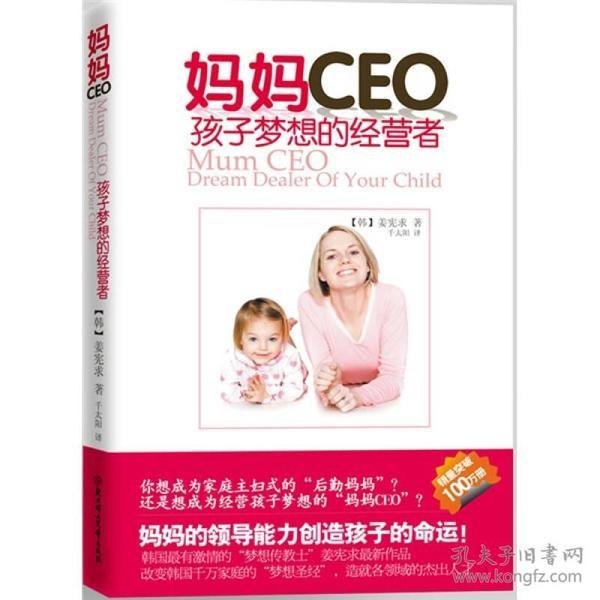 正版】妈妈CEO=Mum CEO