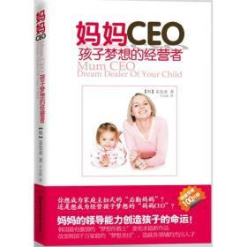 妈妈CEO:孩子梦想的经营者