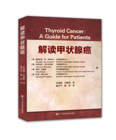 保证正版 解读甲状腺癌 Douglas Van Nostrand 辽宁科学技