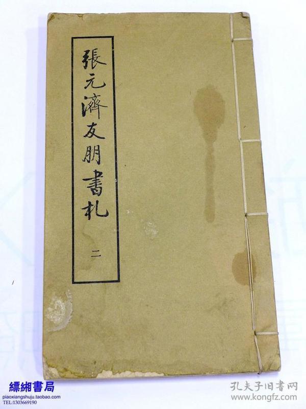 《张元济友朋书札》(线装 现存第二册)1987年一版一印550部 手稿影印、收大量名家名作