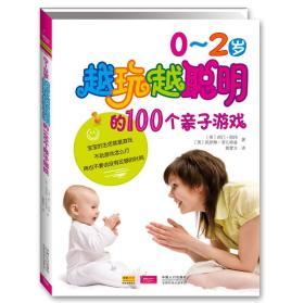 0-2岁越玩越聪明的100个亲子游戏