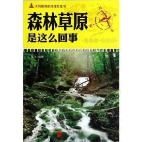 大开眼界的地理文化书-森林草原是这么回事
