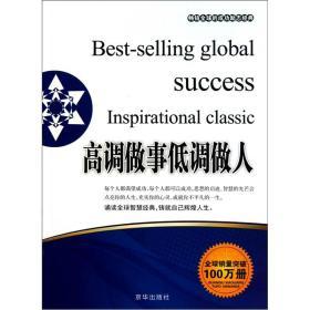 D/畅销全球的成功励志经典:高调做事低调做人