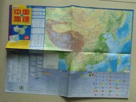 【正版现货】中国地理地图 地理知识速读 学习 商务 旅游均适用
