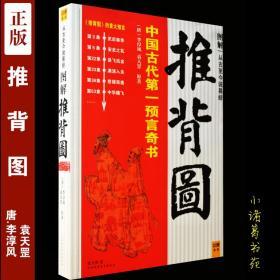 正版推背图 袁天罡 李淳风 解读神秘文化风水预言奇书