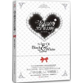 幸福的黑白法则 寂月皎皎 北方妇女儿童出版社 9787538544831