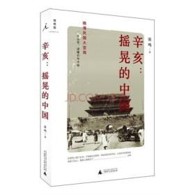 辛亥:摇晃的中国