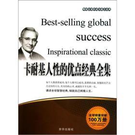D/畅销全球的成功励志经典:卡耐基人性的优点经典全集