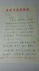 解正法  信札3张 (写以陈邦炎) 保真