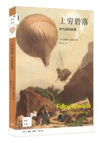 上穷碧落——热气球的故事 /新知文库84