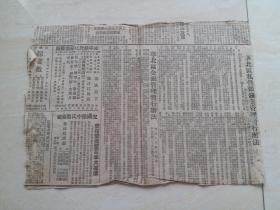 民国三十八年华北人民政府制定(金银管理暂行办法)老报纸一份