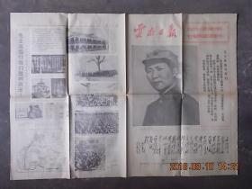 云南日报 1975年10月19日  纪念红军长征胜利四十周年