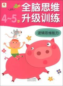 全脑思维升级训练·4-5岁·(四色) 共4册