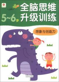 全脑思维升级训练·5-6岁·想象与创造力(四色)