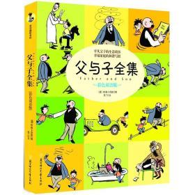 【二手包邮】父与子全集(彩色双语版) 卜劳恩 北方妇女儿童出版社