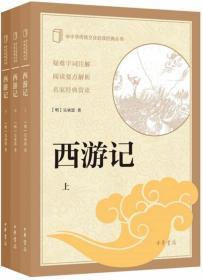 西游记(全三册)--中小学传统文化必读经典