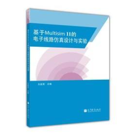 基于Multisim 11的电子线路仿真设计与实验 正版 王连英 9787040376159 高等教育出版社 正品书店