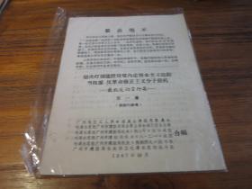 广州文革时期批判材料:《坚决打到建设局党内走资本主义道路当权派、反革命修正主义分子戴机——戴机反动言行集 第一集》
