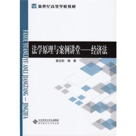法学原理与案例讲堂——经济法
