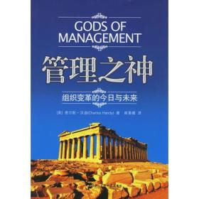 管理之神:组织变革的今日与未来