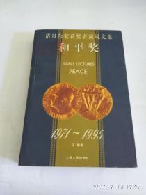 诺贝尔奖获奖者演说文集.和平奖(1971~1995)