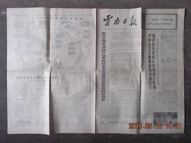 云南日报 1975年12月28日