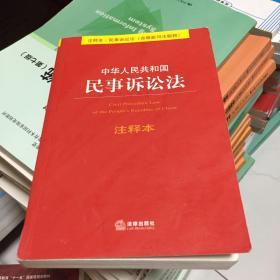 中华人民共和国民事诉讼法(注释本)(含最新司法解释)