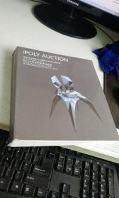 现当代中国艺术之国际知名设计师作品 2012北京保利春季拍卖会