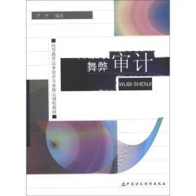 【二手包邮】舞弊审计 尹平 中国财政经济出版社