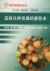 荔枝种植技术书籍 荔枝良种及栽培新技术 绝版书高于标价卖