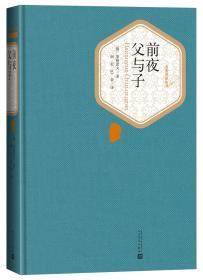 名著名译丛书:前夜 父与子