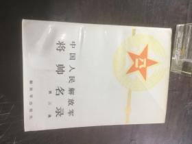 中国人民解放军将帅名录(第三集)
