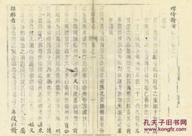 增修赣榆县志 王城 周萃元 清嘉庆元年[1796](复印本)