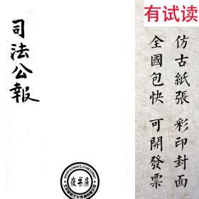 司法公报-北京政府-(1912-1928年民国期刊复印本,98期13432页)