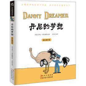 丹尼的梦想